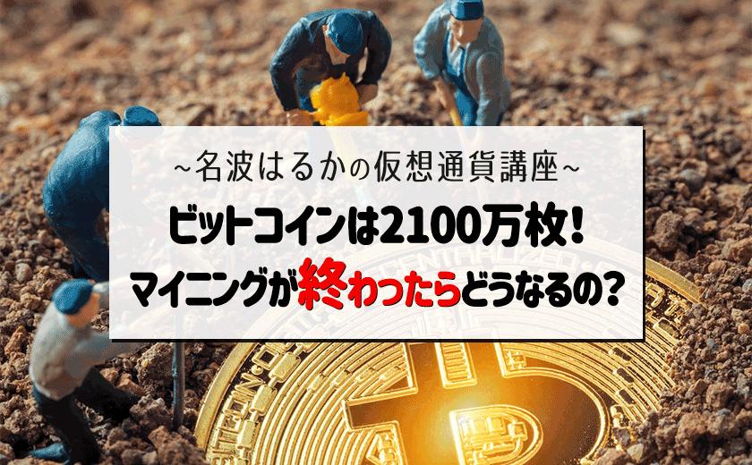 コイン いくら ビット 今