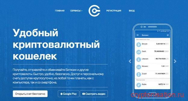 мультивалютный онлайн-кошелек