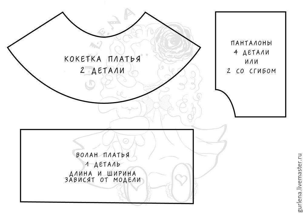 Textilpuppe von oben auf der Oberseite in die Fersen, FOTE № 16