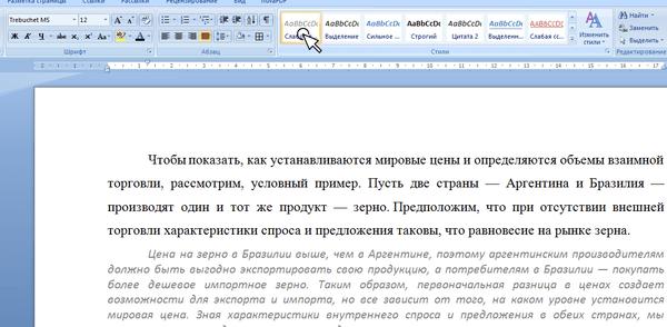 MS Word: Көшірілген мәтіннен фонды қалай жоюға болады. Word, Microsoft Word, Cunning, Шешім мәселесі, тегтер менікі емес, ұзақ