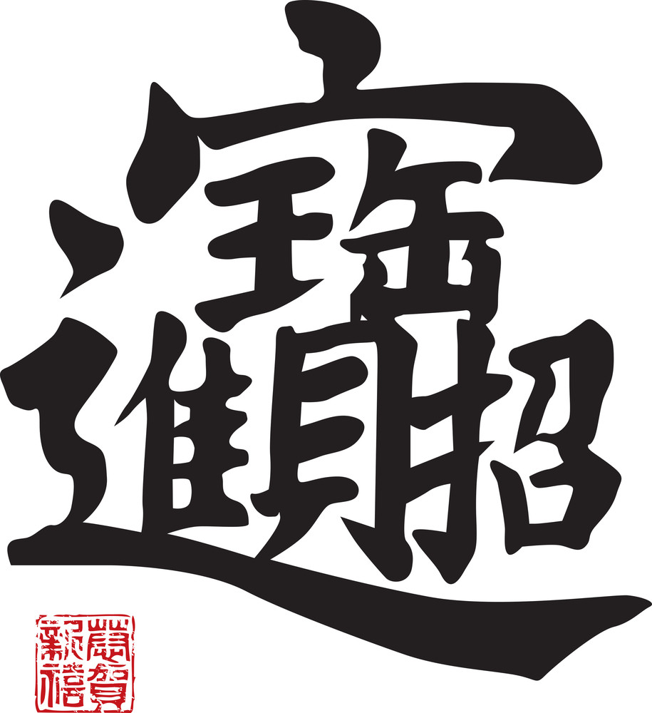 Chinese New Year Calligraphy  Translation  Wealthiness Royalty Free     Chinese New Year Calligraphy  Translation  Wealthiness