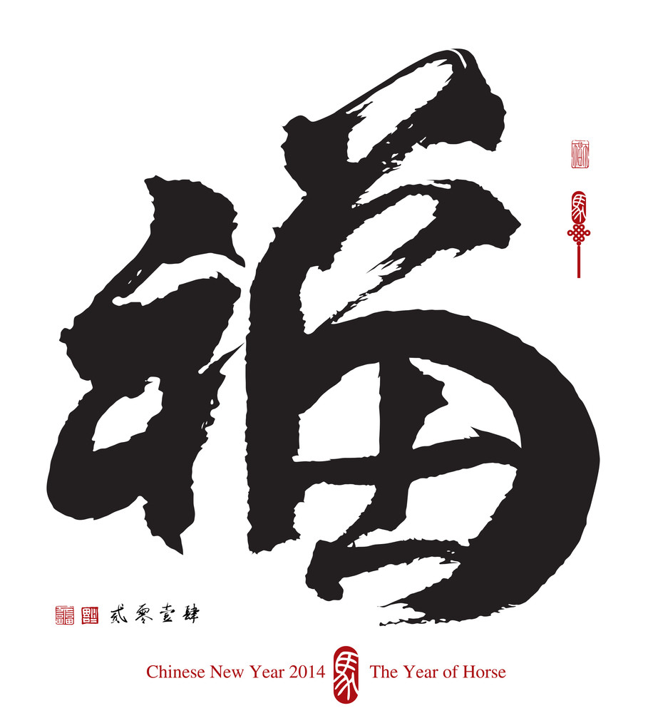 Vector Chinese New Year Calligraphy  Translation  Good Fortune     Vector Chinese New Year Calligraphy  Translation  Good Fortune