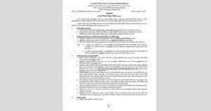 ১৭তম শিক্ষক নিবন্ধনের বিজ্ঞপ্তি প্রকাশ