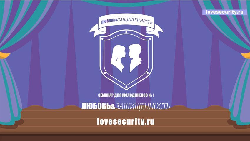 Seminar Love And Protection