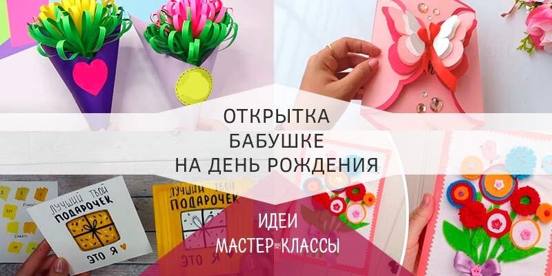 Biglietto di auguri Il compleanno della nonna con le tue mani