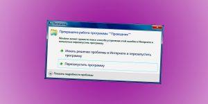 Бағдарламаны зерттеушісі Windows 7-ді жасау үшін не істеу керектігін қайта бастайды