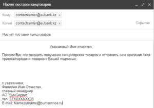 จดหมายอีเมล์