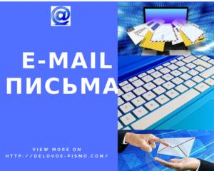 จดหมายอีเมล