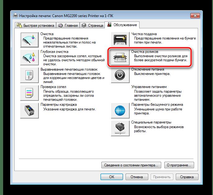 Limpieza de los rodillos de la impresora en Windows 7