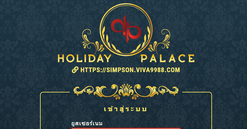 holiday palace ฟรีเครดิต