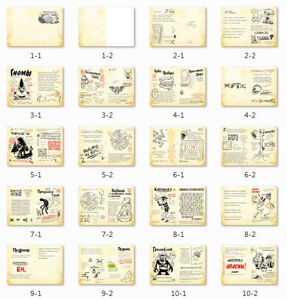 Pages de journal №1