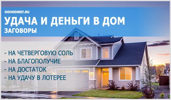 Заговоры на привлечение удачи и денег в дом