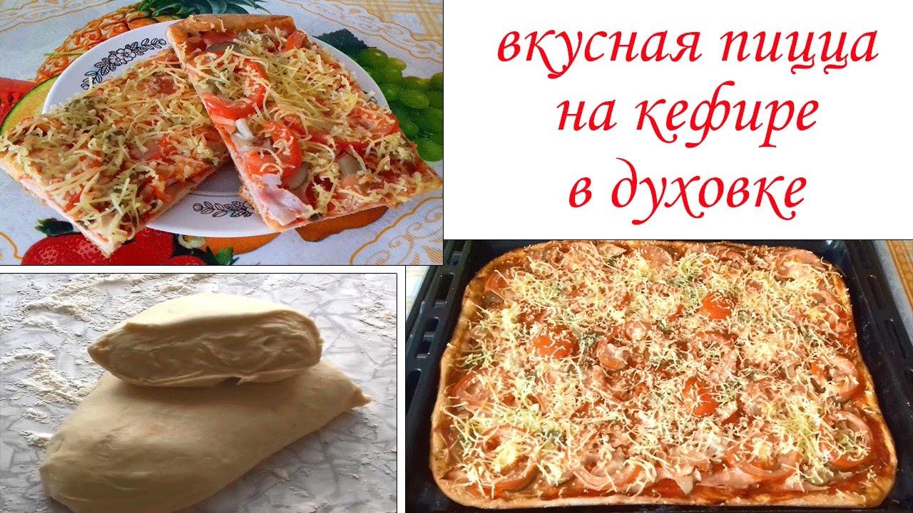 Как приготовить тесто для пиццы на кефире фото