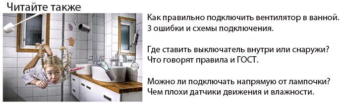 Hogyan kell csatlakoztatni a ventilátort a fürdőszobába a fénykapcsolóra