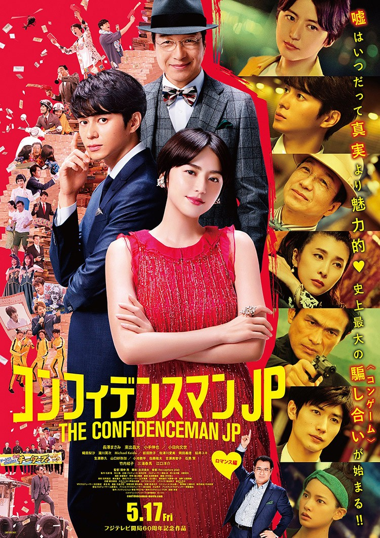 The Confidence Man JP: The Movie (2019)