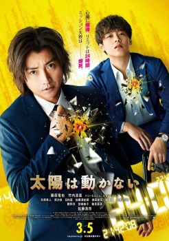 The Sun Does Not Move (2021) Subtitle Indonesia