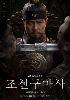 Joseon Exorcist Episode 2