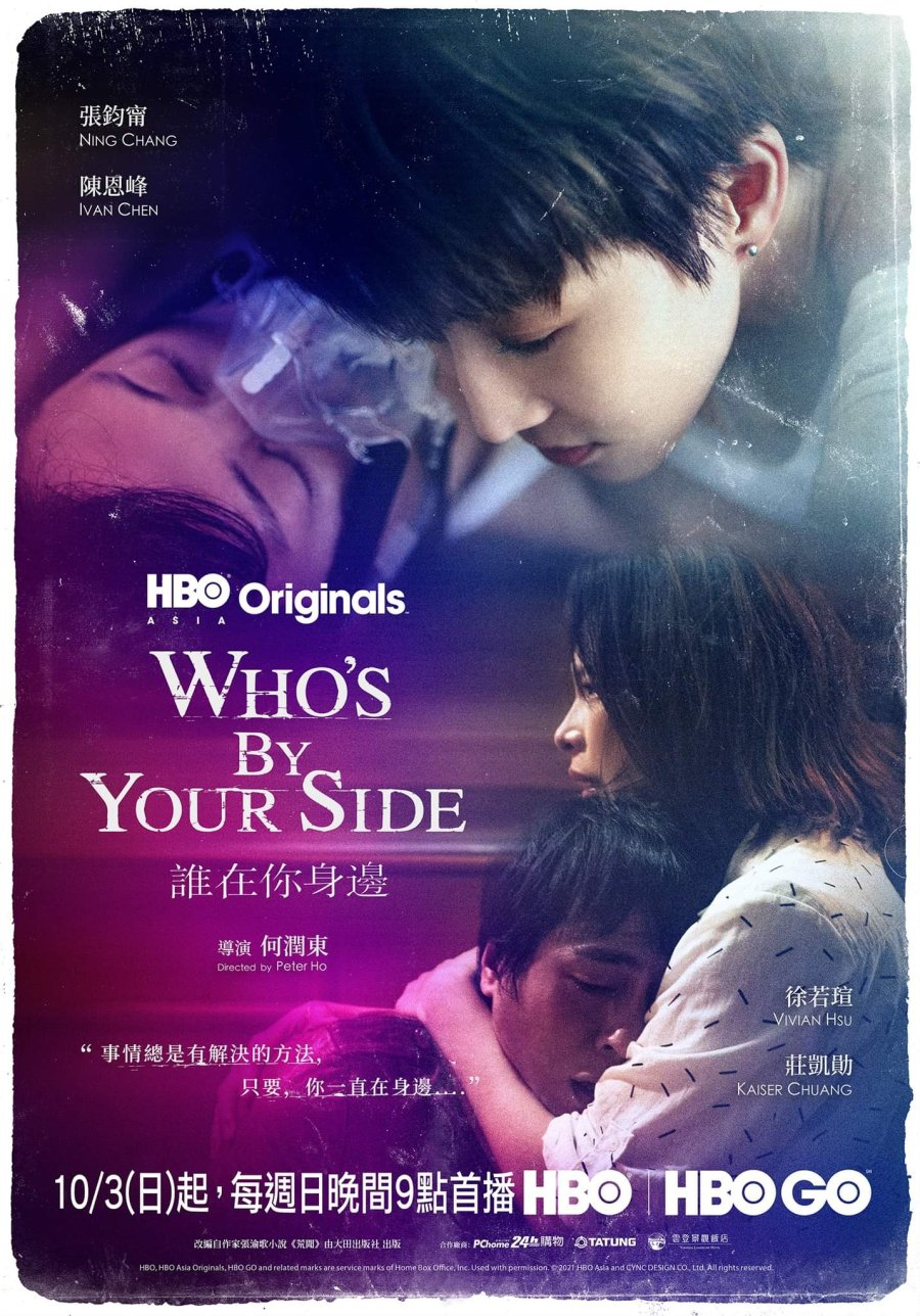Who's By Your Side (2021)