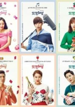 Another Miss Oh Special