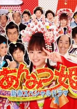 Anmitsu Hime Episode 1