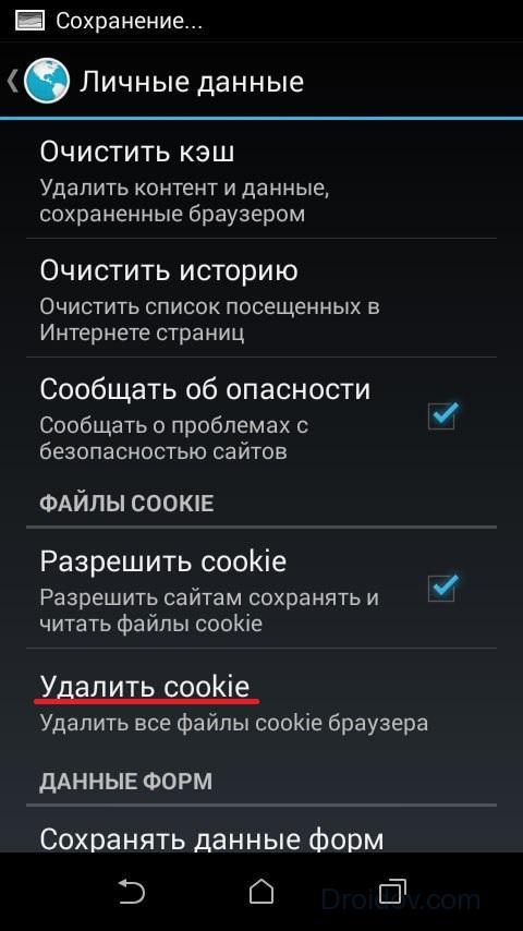 Fjern cookies