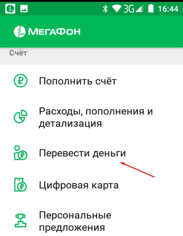 Terjemahkan Uang ke Megaphone