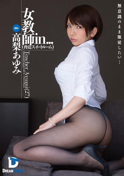 【写真集】女教師in…(脅迫スイートルーム) 高梨あゆみ