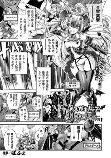 メスガキ魔王サタナの躾け(単話)