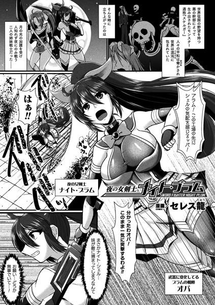 夜の女剣士ナイト・プラム(単話)