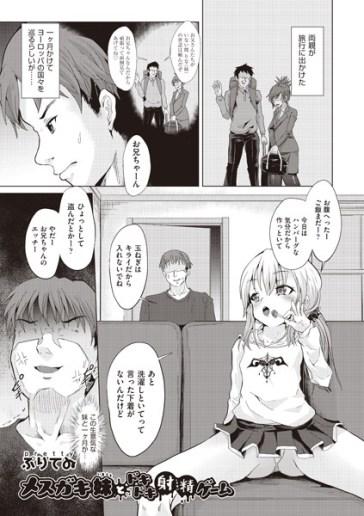 メスガキ妹とドキドキ射精ゲーム(単話)