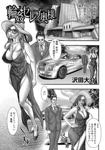 輪●セレブ奥様(単話)