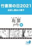 【無料立ち読み】竹書房の日2021記念小冊子 コミック有罪(ギルティ)編