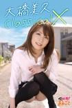 □大橋美久 Classical X