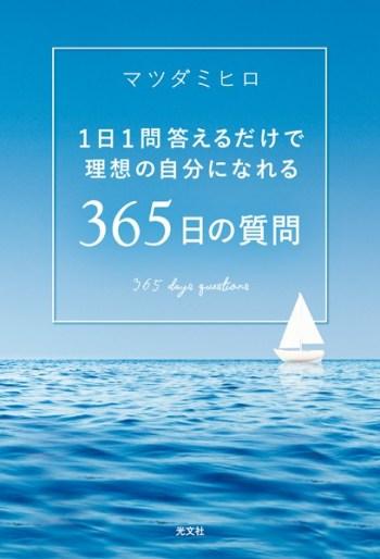 1日1問答えるだけで理想の自分になれる 365日の質問
