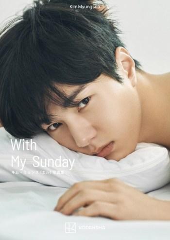 □キム・ミョンス(エル)写真集 Kim Myungsoo With My Sunday