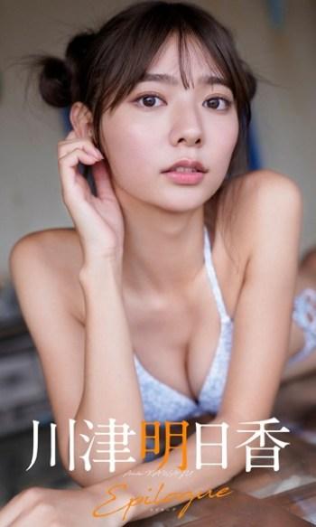 【デジタル限定】川津明日香写真集「Epilogue」