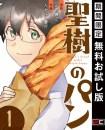 【無料立ち読み】聖樹のパン【期間限定 無料お試し版】