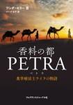 香料の都PETRA(ペトラ)
