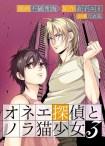 【無料立ち読み】オネエ探偵とノラ猫少女 単行本版