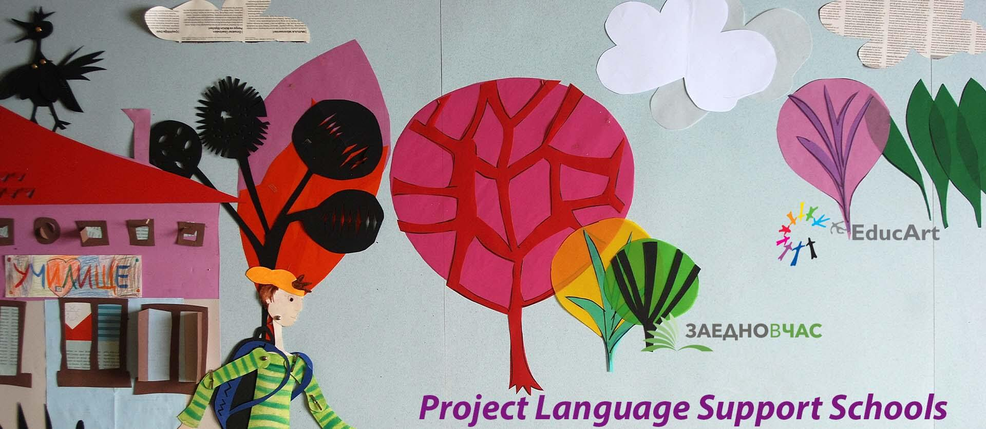 Project Language Support Schools