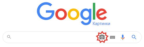 Google Zdjęcia - Mężczyzna Szukaj według zdjęcia