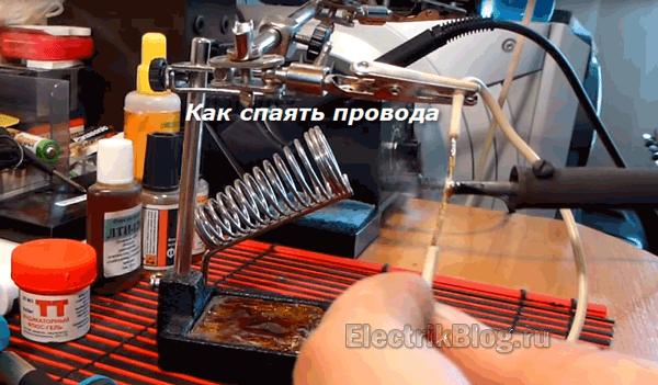 Come saldare i fili