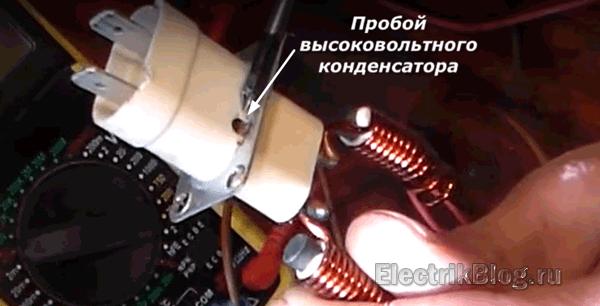 Пробой высоковольтного конденсатора