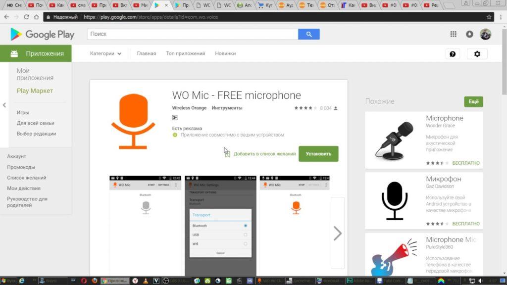 WO Mic бағдарламасы - бос микрофон