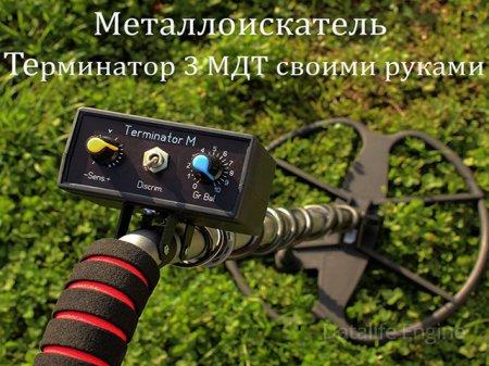 Metal detektor terminator 3: trinnvis instruksjon
