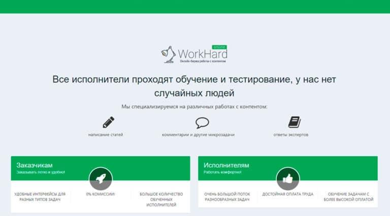 WorkHard.Online - биржа копирайтинга с хорошей оплатой