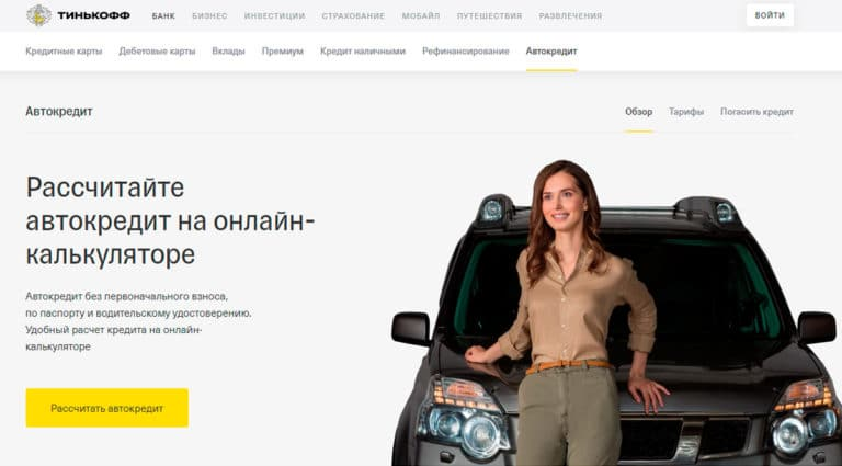 Tinkoff - calcola un prestito auto su una calcolatrice online