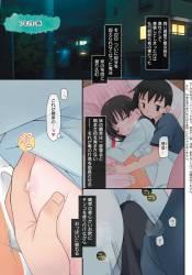 shougakuseinoseinahashougakuseinogorokaraminoaniniyobaiwosareteita_ich