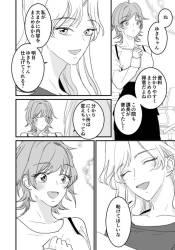 kaishanosenpaitodouseisurukototonattabijinOL_douseishonichinobankarasa