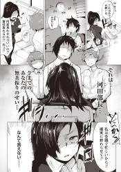 bukatachinoikariwokatsuteshimai_yotsutatokorobukanitorikakomareteshima